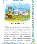 Pages from КӨКӨЛӨЙ УЧКАН ЖОМОКТОР_1 ic sayfa photoshop