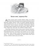 Pages from Өмүрлүк түгөйүм-2 IC SAYFA PHOTOSHOP