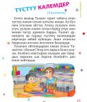 Pages from №10-Папка Tutumluluk-сабырдуулук-2 ic sayfa photshop