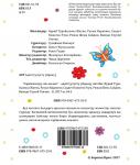 Pages from №10-Папка Tutumluluk-сабырдуулук ISBN photoshop