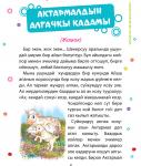 Pages from №2 кыйынчылыктан коркпойм-2 ic sayfa photoshop