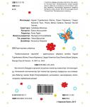 Pages from №2 кыйынчылыктан коркпойм ISBNphotoshop
