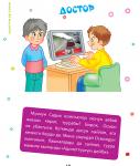 Pages from №3 АДИЛКЕТТУУ ИШ КЫЛАМ-2 ic sayfa photosshop 45454545454