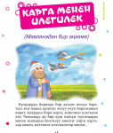 Pages from №4 жардам берем-2 IC SAYFA photoshop