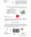 Pages from №4 жардам берем ISBN photoshop