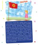 Pages from 7-сыйлаганды билемин-2 ic sayfa photoshop