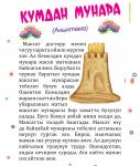 Pages from 8 на печать сабырдуулук 2017-2 Ic sayfa photoshop
