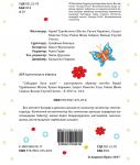 Pages from 8 на печать сабырдуулук 2017 ISBN photoshop