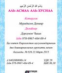 Pages from ESMA-ÜL HÜSMA ISBN зрщещырщз